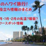 【冬のハワイ旅行】12月・1月・2月のお役立ち情報のまとめ!冬のハワイ旅行がおすすめ?