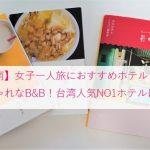 【台南】女子一人旅のホテルおすすめ4選!おしゃれでかわいい!台湾の人気NO1ホテルってどこ?