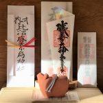 【伊勢神宮・猿田彦神社】お伊勢さんのお札が強い!虹のメッセージとは