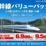 格安に九州~関西を旅行する方法!新幹線片道5,700円から!「ひかり・こだま」限定プラン