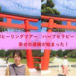 【体験談】京都ヒーリングツアーで変化!幸せの連鎖が始まった!ありがとう!幸せ♡