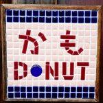 ドーナツは幸せの味!京都のおいしいスイーツ巡り