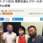 ご縁が繋がってラジオ出演!7月の京都は祇園祭です!